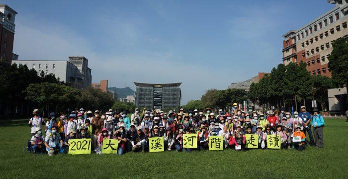 出發前於臺北大學大草皮合照